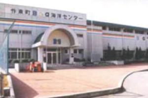 作東B&G 海洋センター